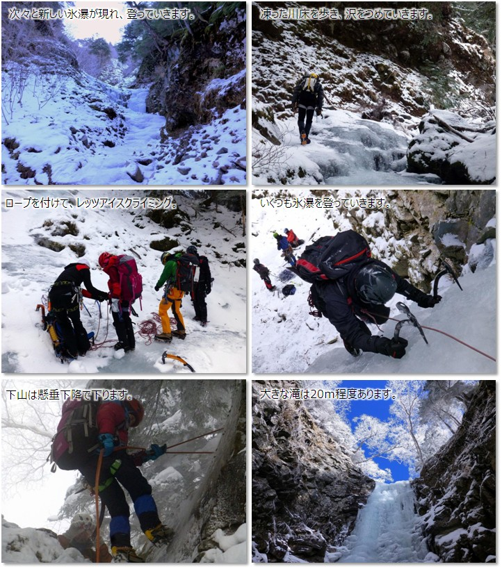 20161223_iceclimbing_14.jpg
