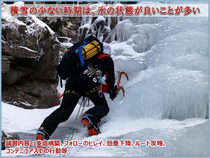 20161225_iceclimbing_12.jpg