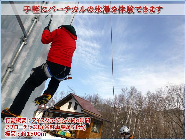 20161229_iceclimbing_13.jpg