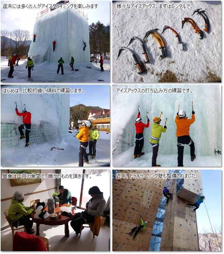 20161229_iceclimbing_14.jpg