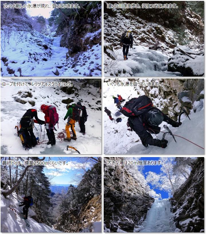 20170103_iceclimbing_15.jpg