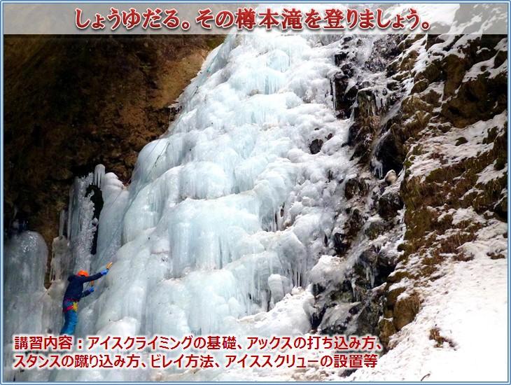 20170129_iceclimbing_12.jpg