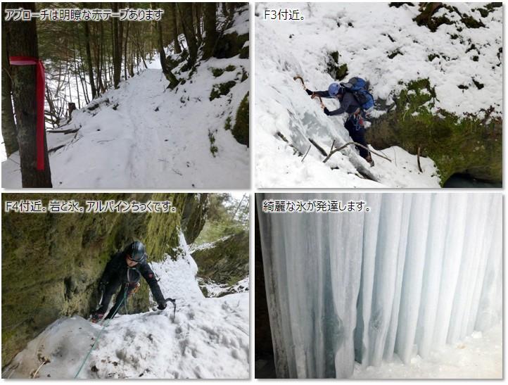 20170129_iceclimbing_14.jpg