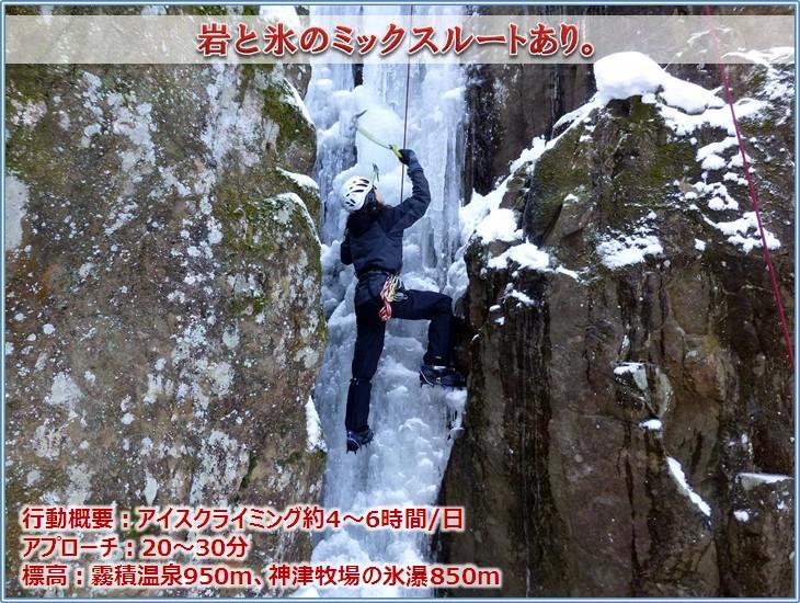20170211_iceclimbing_13.jpg