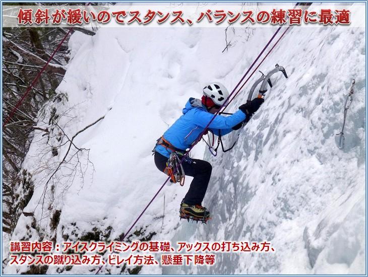20170305_iceclimbing_12.jpg