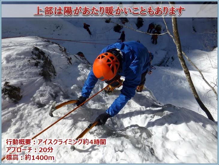 20170305_iceclimbing_13.jpg