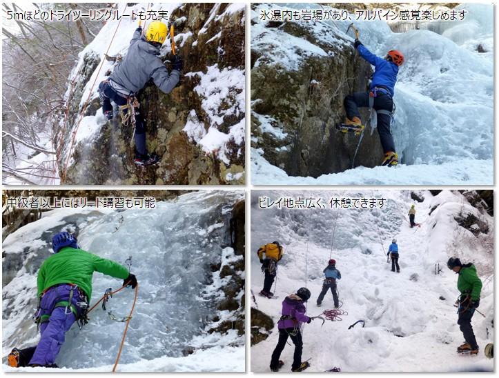 20170305_iceclimbing_14.jpg