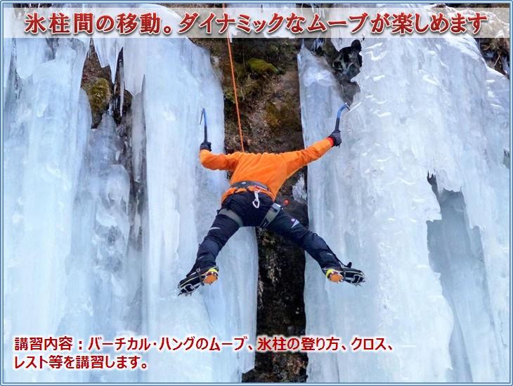 20170320_iceclimbing_12.jpg