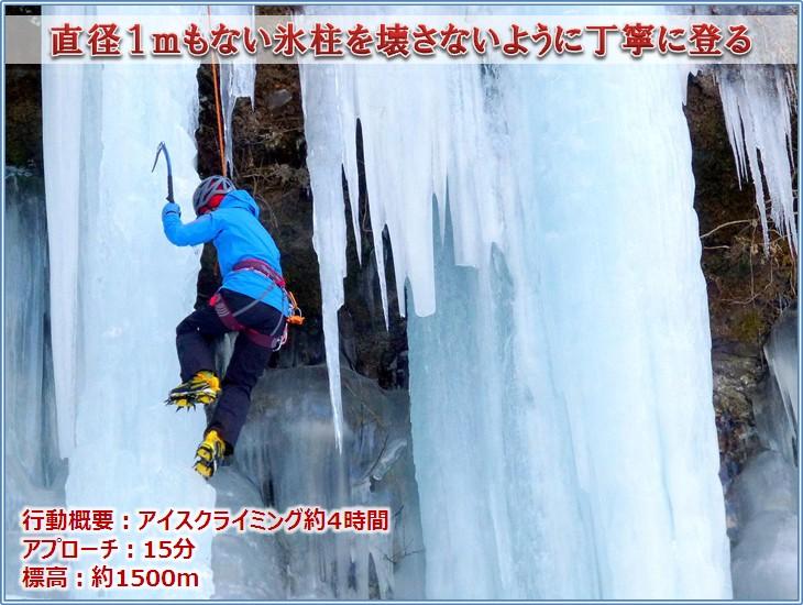 20170320_iceclimbing_13.jpg