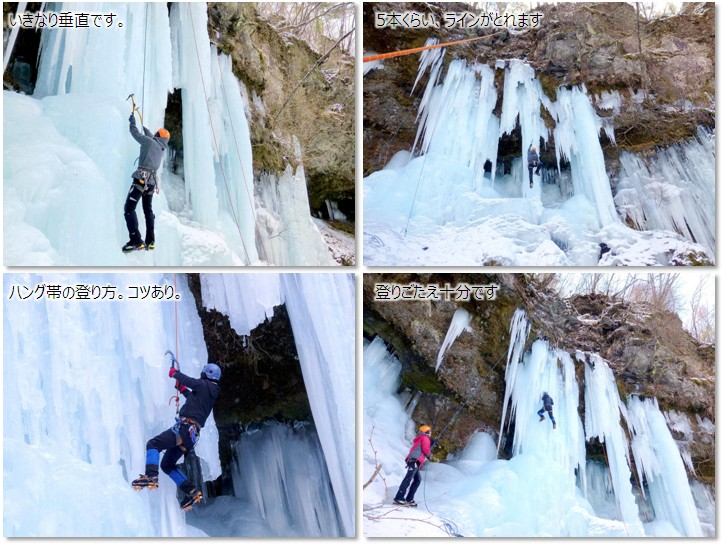 20170320_iceclimbing_14.jpg