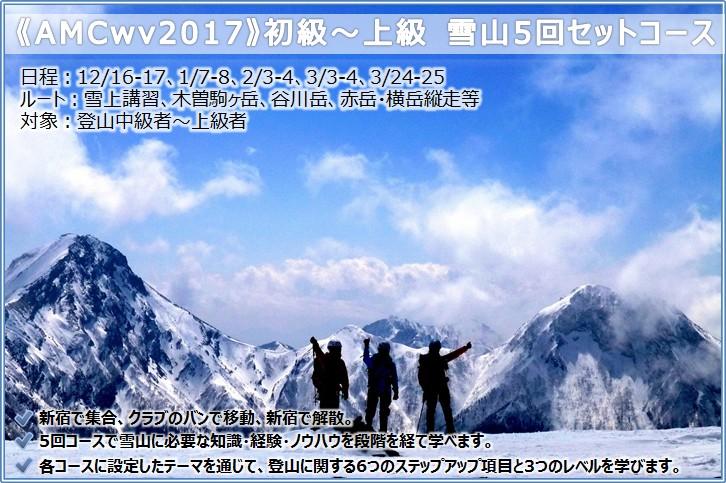 20171216_amc_11.jpg