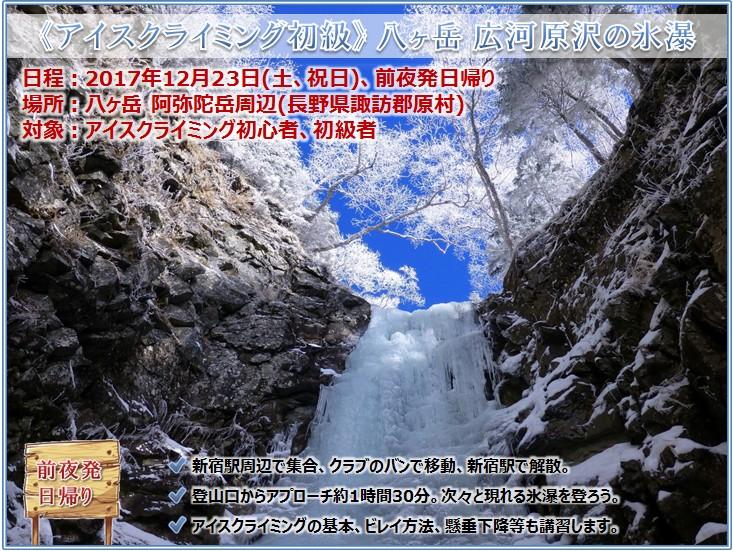 20171223_iceclimbing_11.jpg