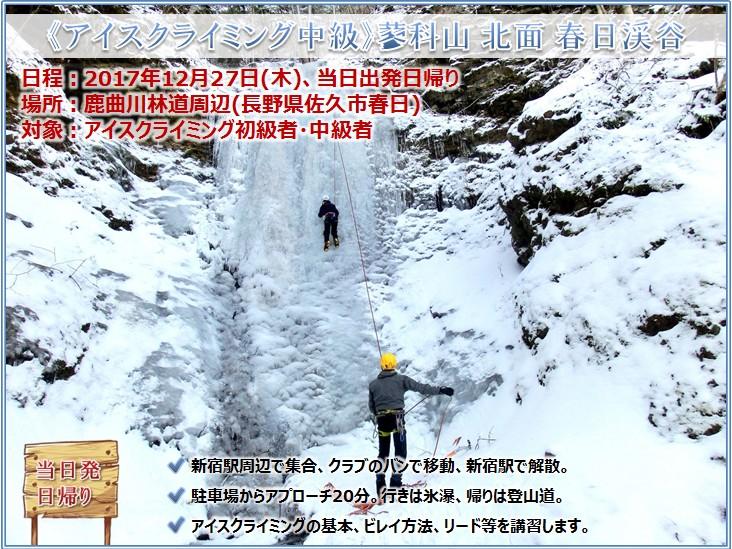 20171227_iceclimbing_11.jpg