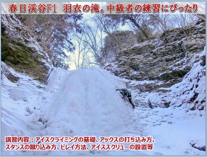 20171227_iceclimbing_12.jpg