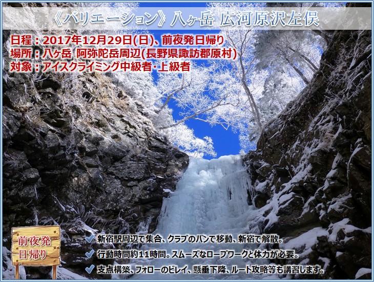 20171229_iceclimbing_11.jpg