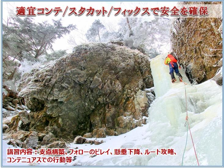 20180103_iceclimbing_12.jpg