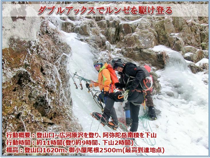 20180103_iceclimbing_13.jpg