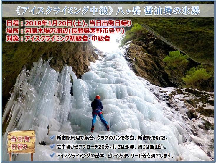 20180120_iceclimbing_11.jpg