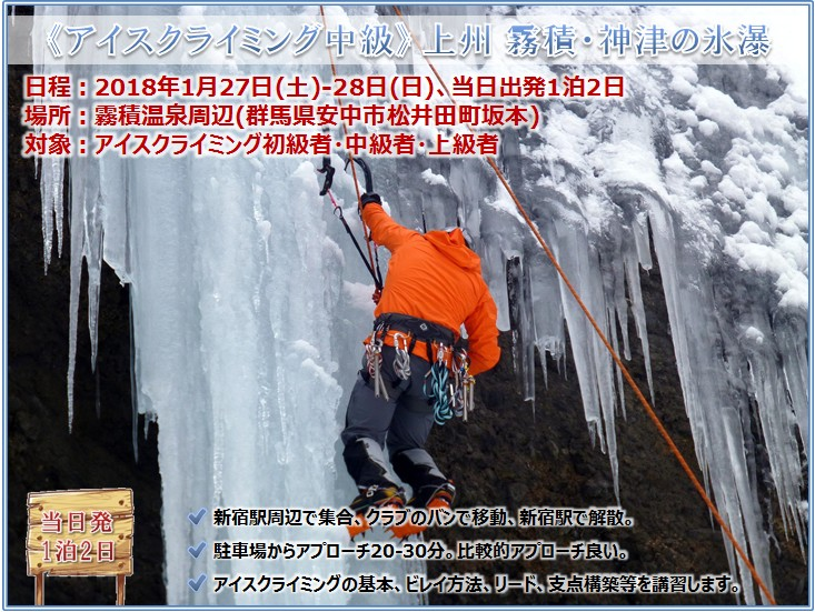 20180127_iceclimbing_11.jpg