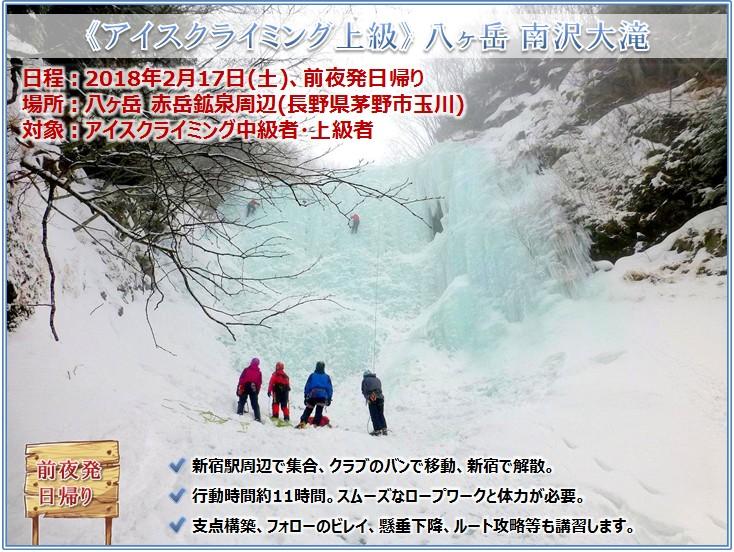 20180217_iceclimbing_11.jpg