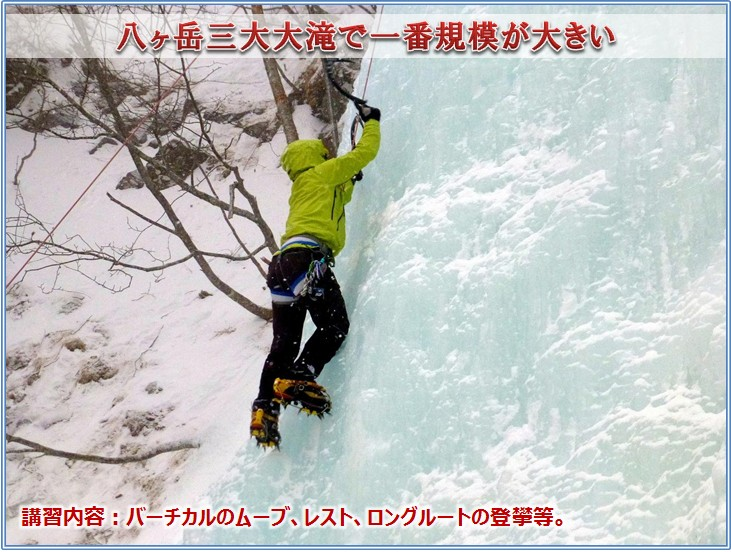 20180217_iceclimbing_12.jpg