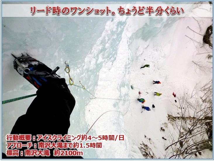 20180217_iceclimbing_13.jpg
