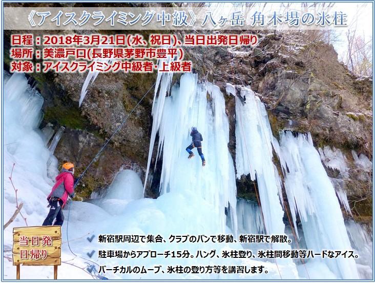 20180321_iceclimbing_11.jpg