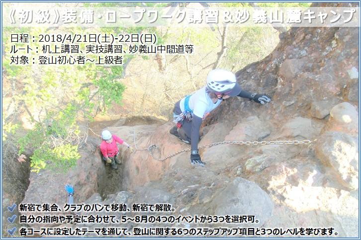 20180421_mountain_11.jpg