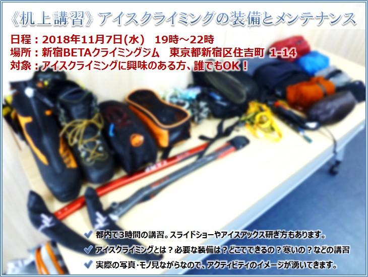 20181107_iceclimbing_11.jpg