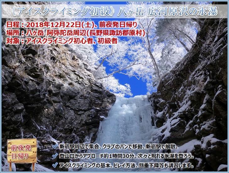 20181222_iceclimbing_11.jpg