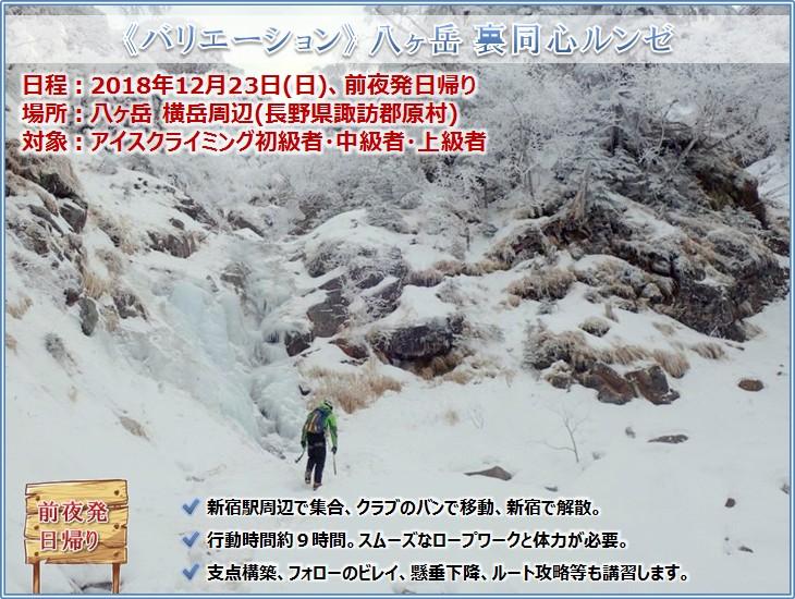 20181223_iceclimbing_11.jpg