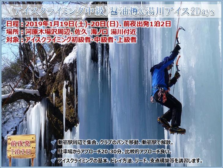 20190119_iceclimbing_11.jpg