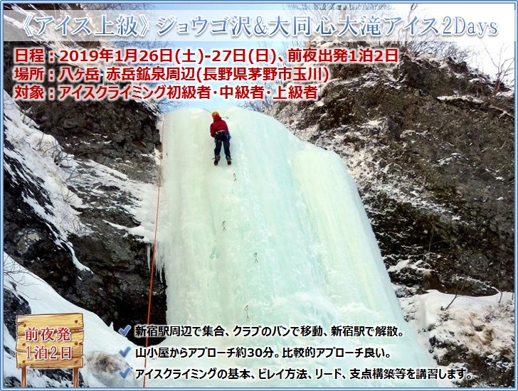 20190126_iceclimbing_11.jpg