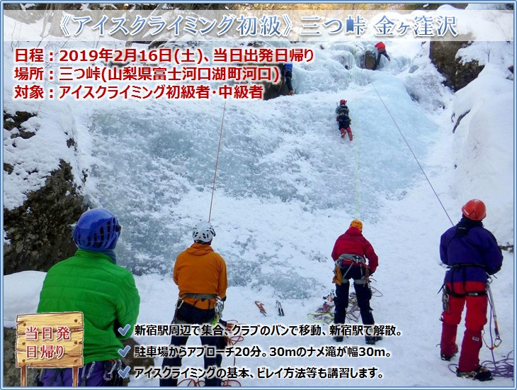 20190216_iceclimbing_11.jpg