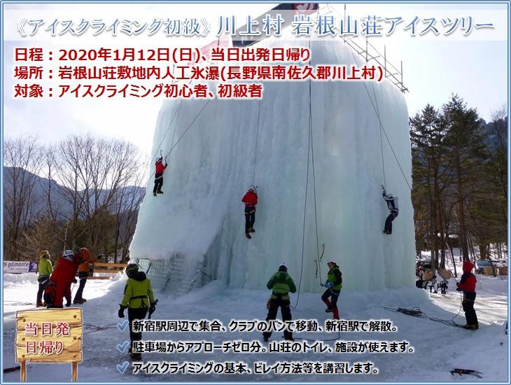 20200112_iceclimbing2_11.jpg