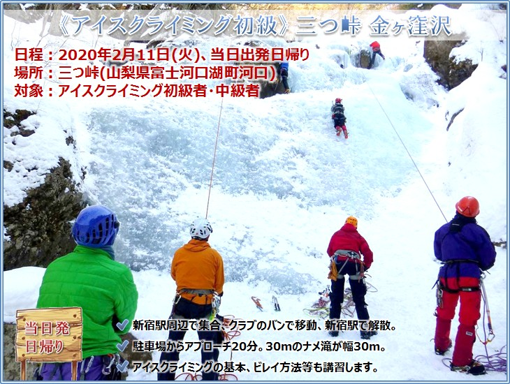 20200211_iceclimbing_11.jpg