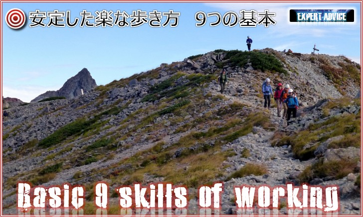 basic_9_skills_of_walking01.jpg