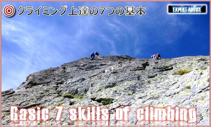 climbing_7_principles00.jpg