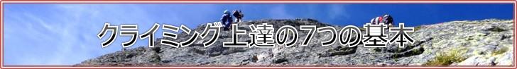 climbing_7_principles09.jpg