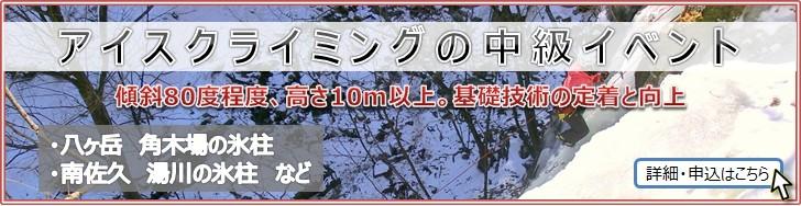 iceclimbing33.jpg
