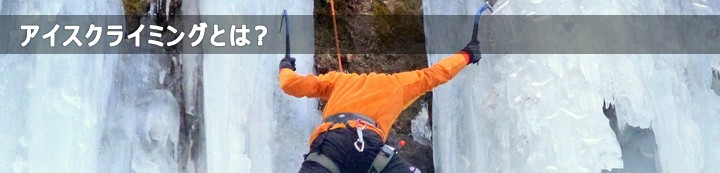 iceclimbing72.jpg