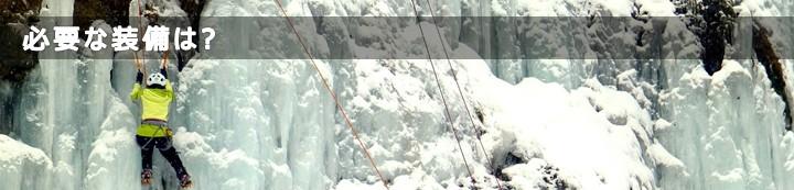 iceclimbing75.jpg