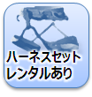 icon_rental_harness01.png