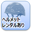 icon_rental_helmet01.png