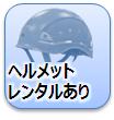 icon_rental_helmet01.png