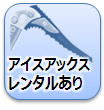 icon_rental_iceixe01.png