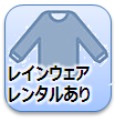 icon_rental_rainwear01.png