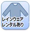 icon_rental_rainwear01.png