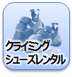 icon_rental_shoes01.png